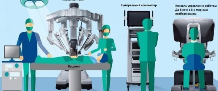 """Как в московских клиниках проводит операции робот """"Да Винчи"""""""