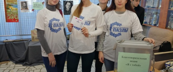 Анапский филиал МПГУ принял участие в краевой благотворительной акции «Я с тобой!»