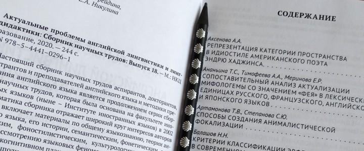 Вышел в свет очередной выпуск сборника научных трудов «Актуальные проблемы английской лингвистики и лингводидактики»