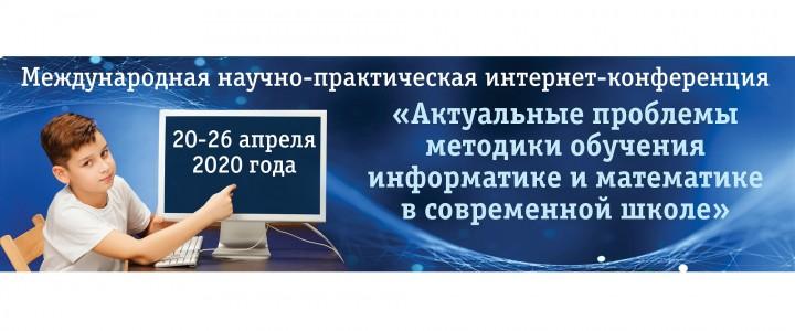 Международная научно-практическая интернет-конференция «Актуальные проблемы методики обучения информатике и математике в современной школе»