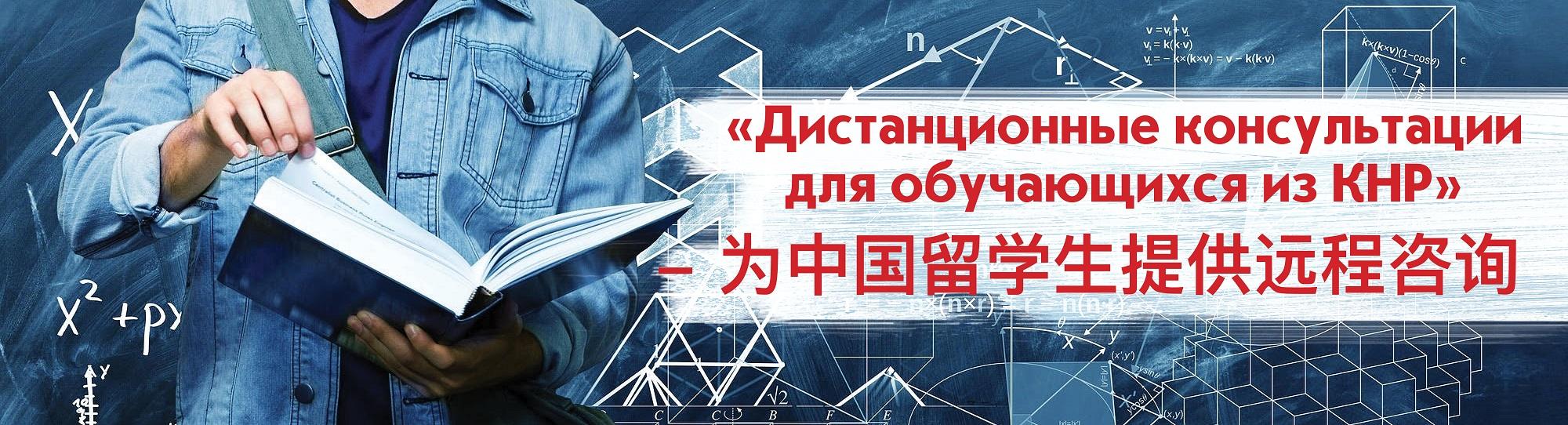 Дистанционные консультации для обучающихся из КНР