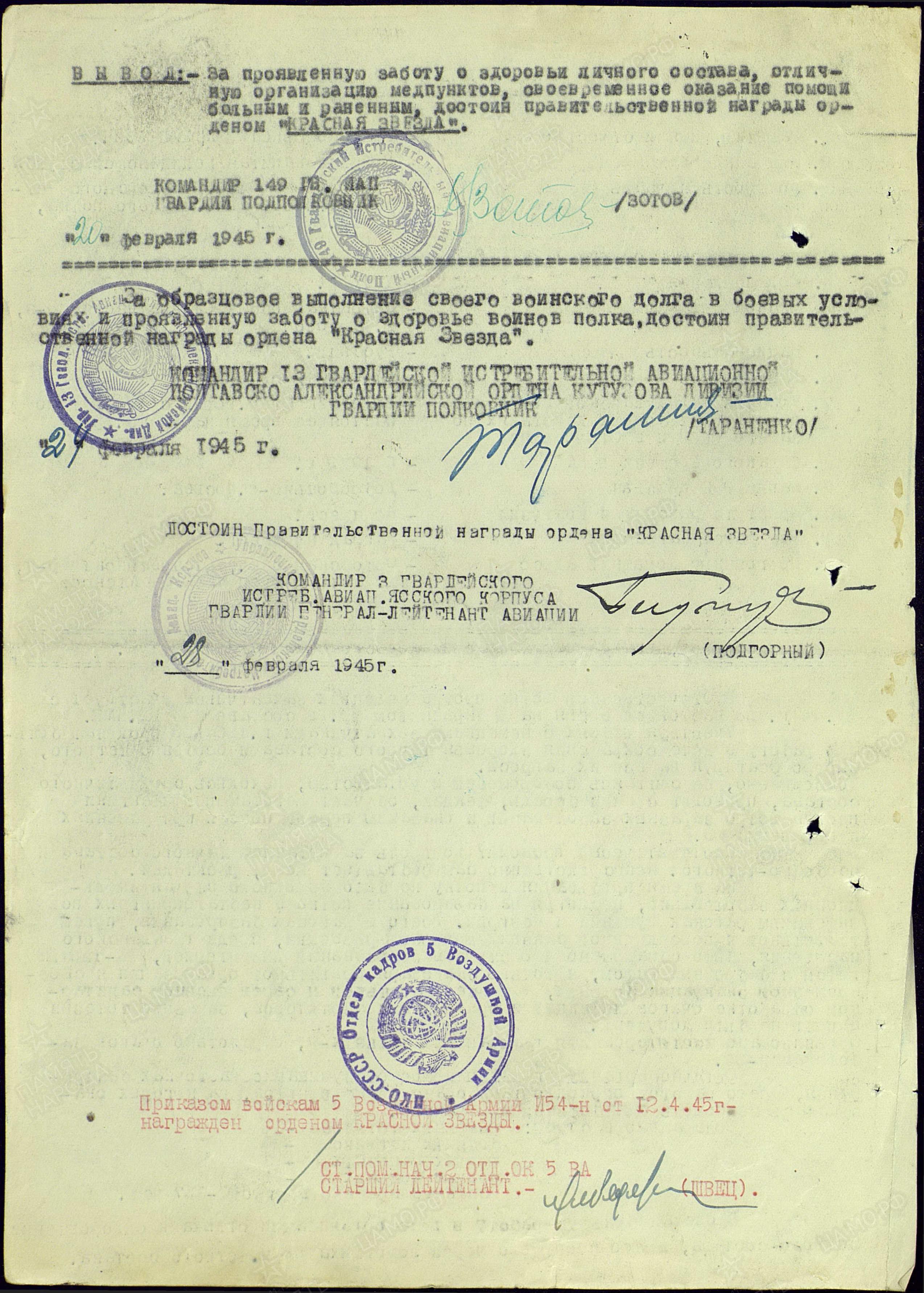 Наградной лист Н.А. Лысакова к ордену Красной Звезды