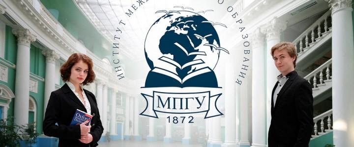 Институт международного образования перевел учебный процесс и День открытых дверей 4 апреля в дистанционный формат
