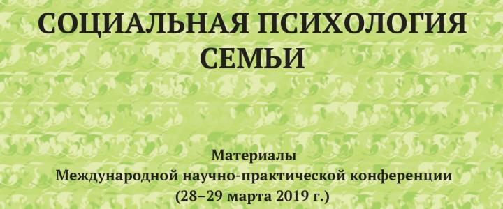 Вышел второй сборник статей в электронном варианте конференции «Социальная психология семьи»