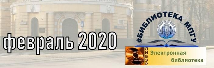 Рейтинг популярных книг в ЭБ МПГУ в феврале 2020 года