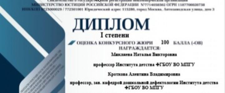 Поздравляем сотрудников Института детства А.В. Кроткову и Н.В. Микляеву!