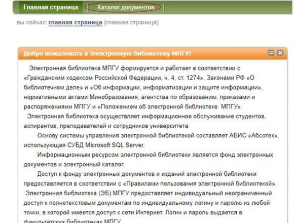 Электр. библ_
