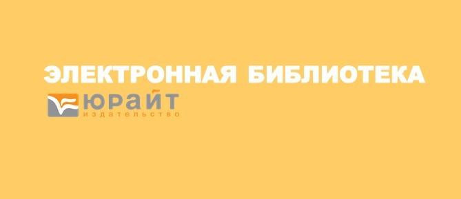 """Пользователям предоставлен полный доступ к образовательной платформе """"Юрайт"""""""