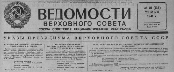 Листая пожелтевшие страницы: Ленинский накануне войны…
