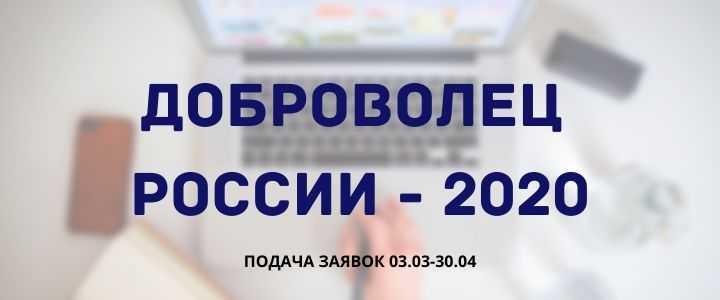 «Доброволец России – 2020». Пора реализовать свои идеи!
