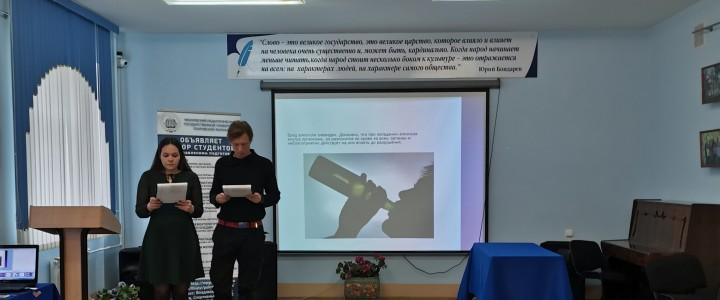 28 февраля 2020 года в Покровском филиале МПГУ состоялось мероприятие по профилактике вреда курения, алкоголя, наркотических средств и психотропных веществ