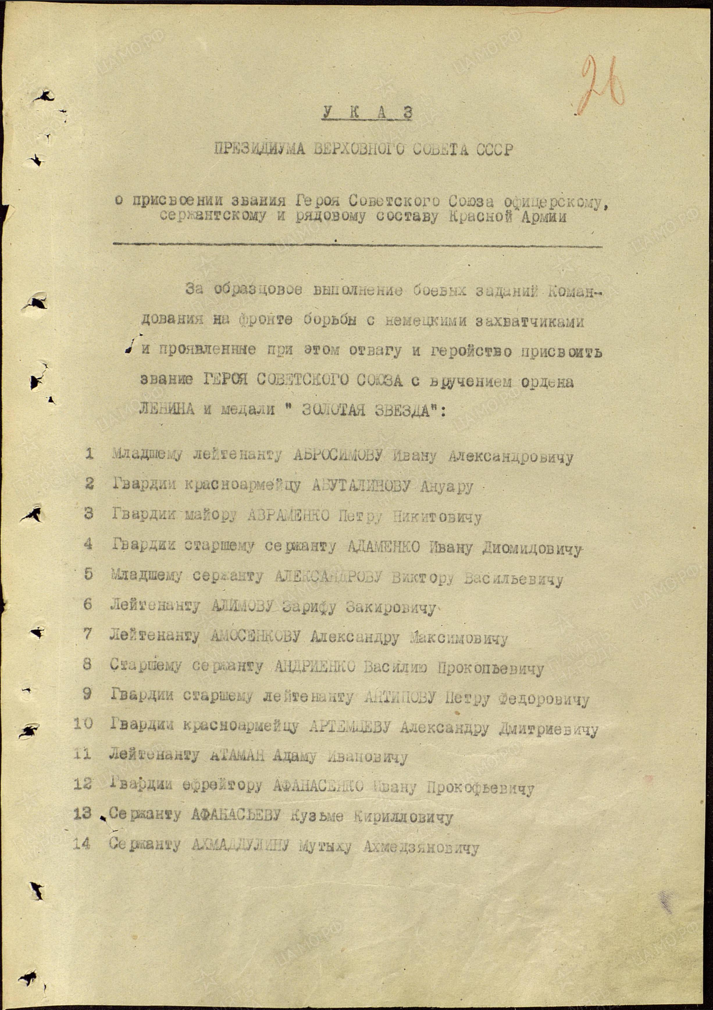 6. Указ Президиума Верховного Совета СССР