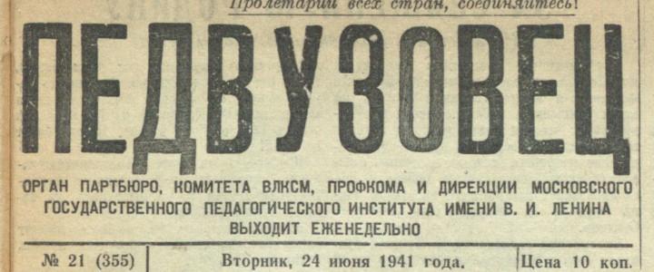 Газета МПГУ – 75-летию Победы