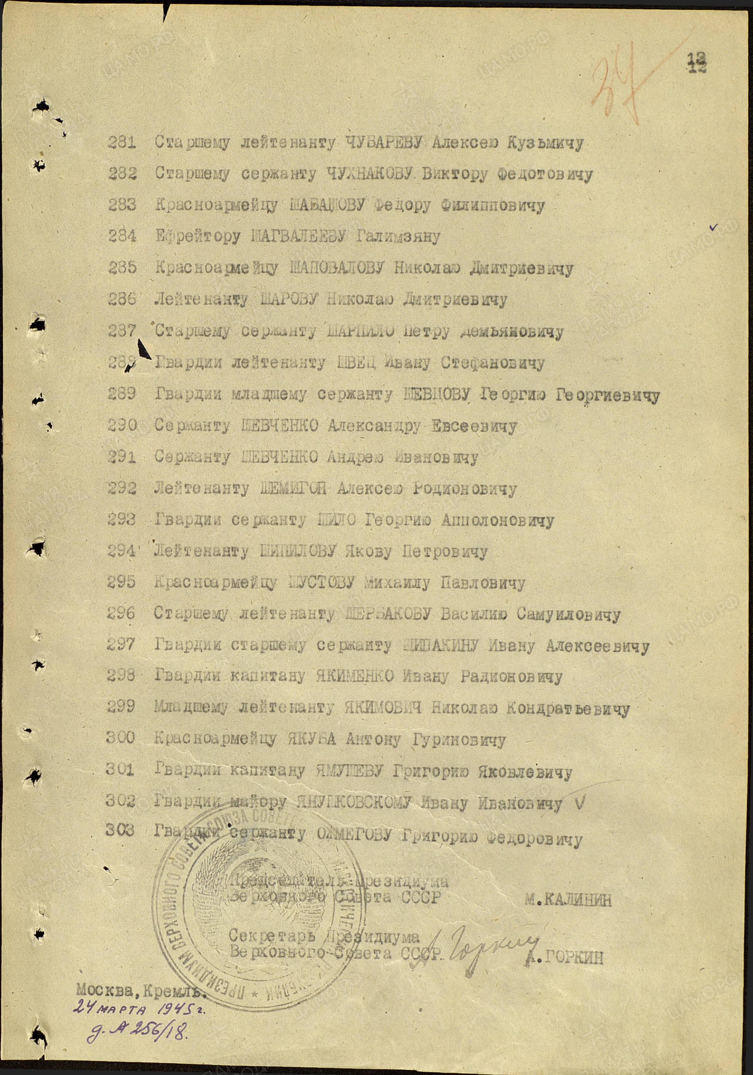 8. Указ Президиума Верховного Совета СССР