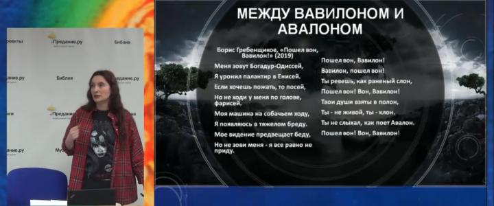 Открытая лекция «Между Раем и Вавилоном: христианские образы в русской рок-поэзии»