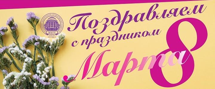 Поздравление ректора МПГУ А.В.Лубкова с Международным женским днем