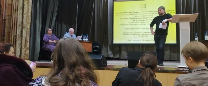 Научно-практический семинар «Декоративно-прикладное искусство в контексте современных художественных образовательных процессов», ХГФ ИИИ МПГУ 2020