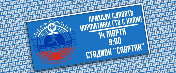 Мы приглашаем всех желающих принять участие в фестивале ВФСК ГТО!