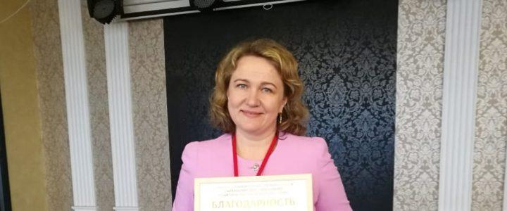 Профессор Факультета дошкольной педагогики и психологии участвовала в конференции для руководителей образовательных учреждений «Образование 2020: Эффективное управление школой и детским садом» в Казани