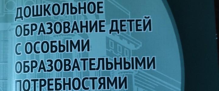 Учебное пособие « Дошкольное образование  детей с особыми образовательными потребностями»