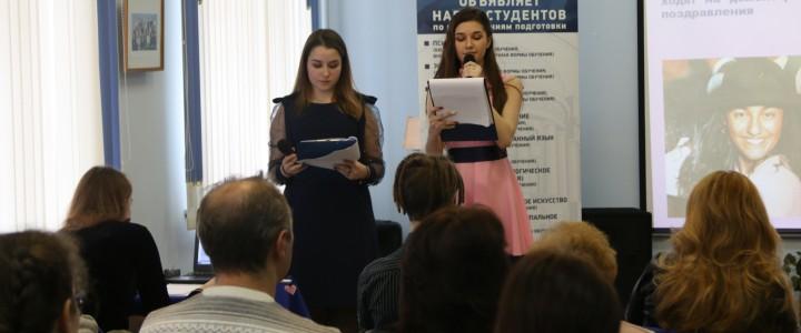 6 марта 2020 года студенты Покровского филиала МПГУ подготовили праздничный концерт, посвященный Международному женскому дню 8 марта