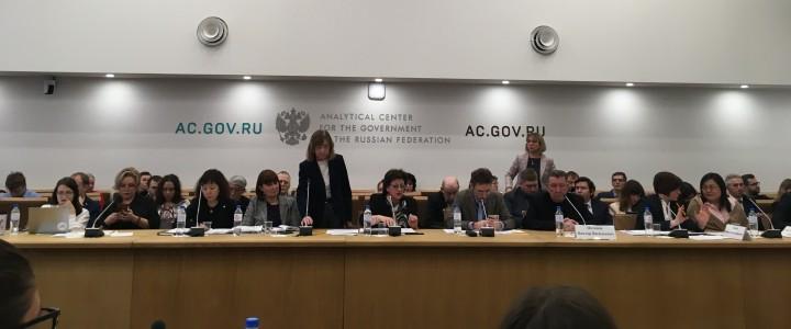 Достижение целей устойчивого развития и российское образование: экспертное обсуждение добровольного национального доклада