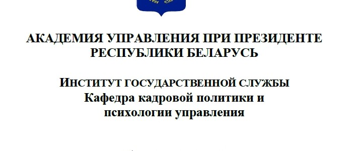Участие заведующего кафедрой Егорьевского филиала МПГУ                    Скрипниковой Н.Б.   в Международной конференции «Проблемы управления человеческими ресурсами»