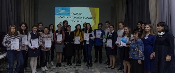 12 марта 2020 г. прошел очный тур ежегодного конкурса «Педагогическое будущее России»
