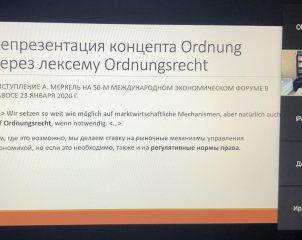 Студенческая онлайн-конференция в Институте иностранных языков