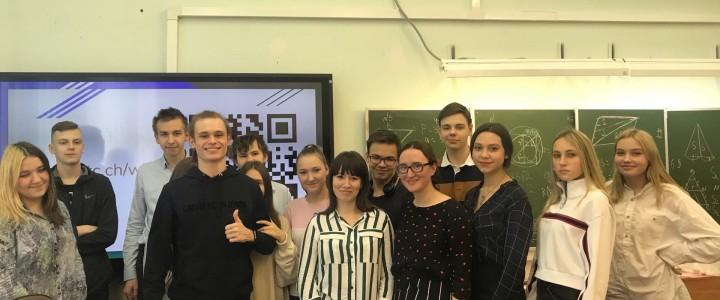 Развитие сотрудничества ИМО с образовательными центрами Москвы