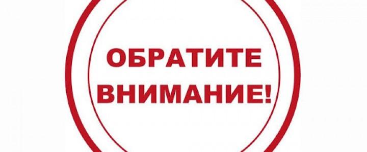 Неделя с 28 марта 2020 года по 5 апреля 2020 года считается каникулярным периодом.