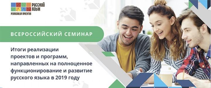 Участие во Всероссийском семинаре по итогам реализации в 2019 году  проектов и программ по развитию русского языка