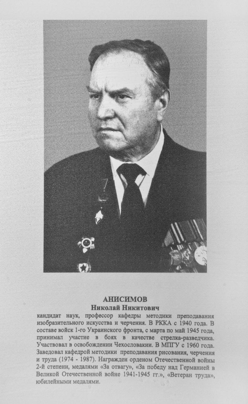 Анисимов Н.Н.