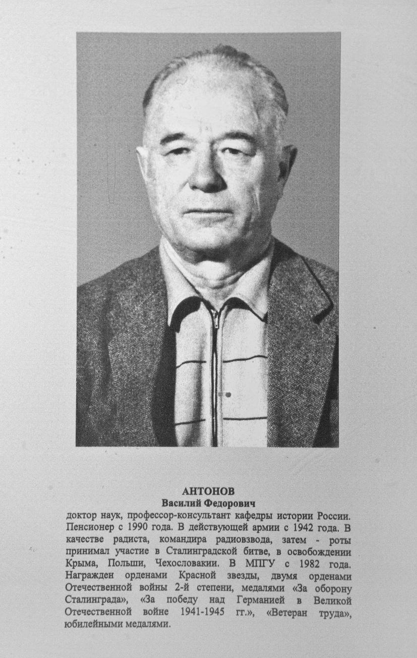 Антонов В.Ф.