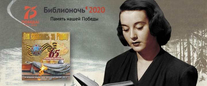 Библионочь-2020 в МПГУ