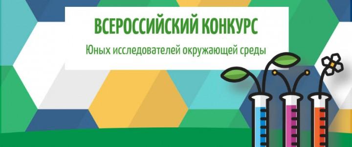 Преподаватели Института биологии и химии приняли участие в работе Всероссийского конкурса юных исследователей окружающей среды