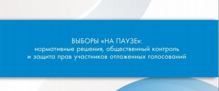 """Аналитический доклад «Выборы """"на паузе""""»"""