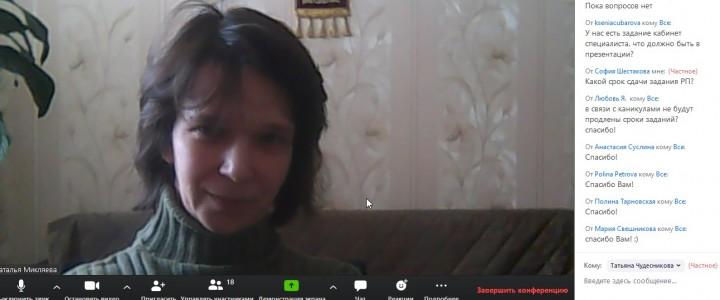 Завершился годовой цикл  Всероссийских вебинаров профессора Н.В. Микляевой