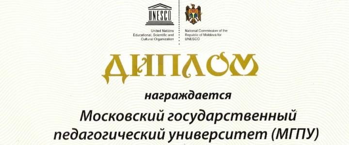 Благодарность от Генерального секретаря Комиссии Республики Молдовы по делам ЮНЕСКО
