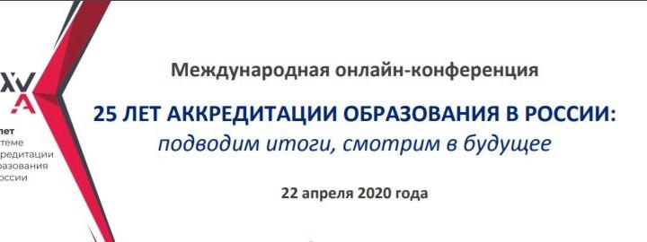 25 лет системе аккредитации образования в России!