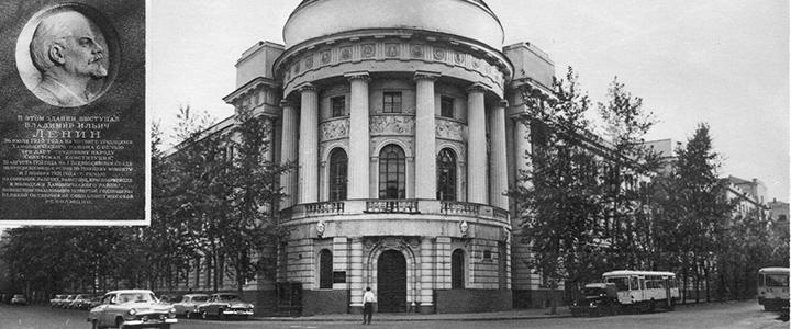 Памятные даты МПГУ: Ленинский, педагогический