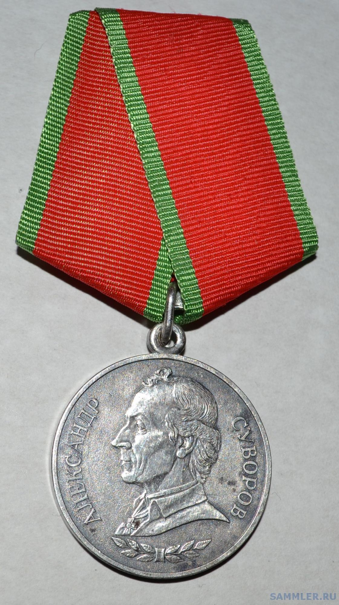 Медаль Суворова. Россия