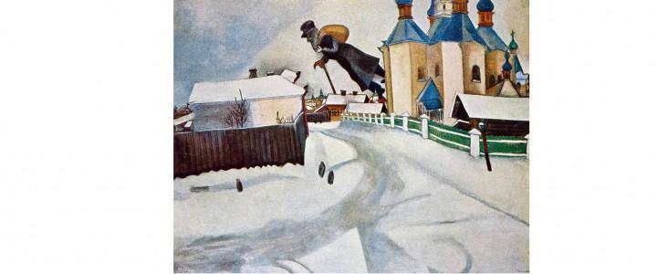 «В гостях у Шагала» – студенты ХГФ ИИИ на онлайн экскурсии по Музею Марка Шагала в Витебске
