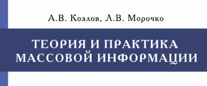При содействии Ассоциации исследователей деятельности информационных служб и средств массовой информации