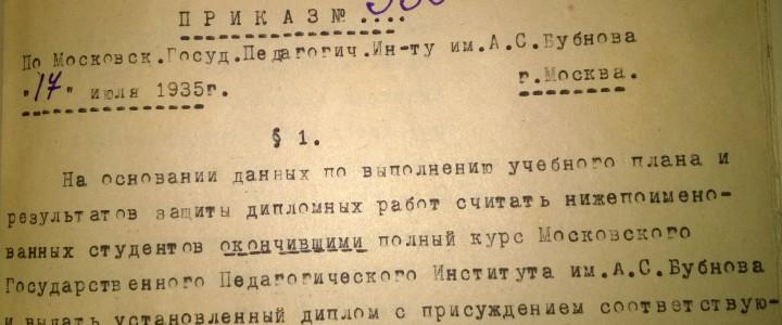 Листая страницы истории: М.К. Федоренко