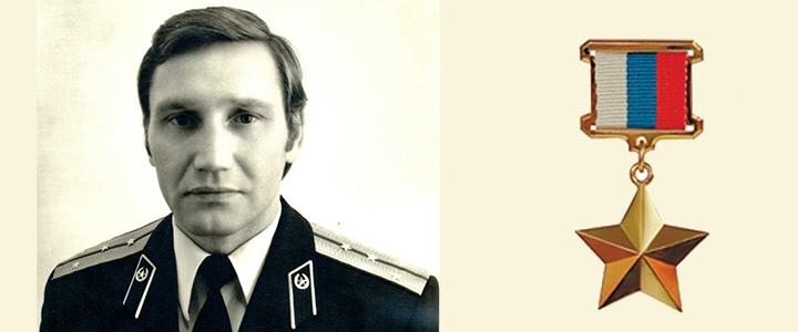 Памятные даты МПГУ: Герой Российской Федерации Савельев Анатолий Николаевич