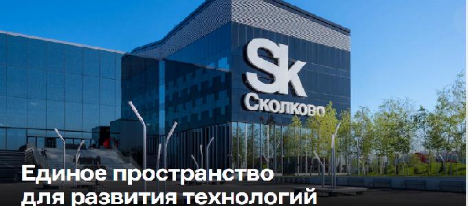 """Институт Высшая школа образования отмечен благодарностью  ИЦ """"Сколково"""""""