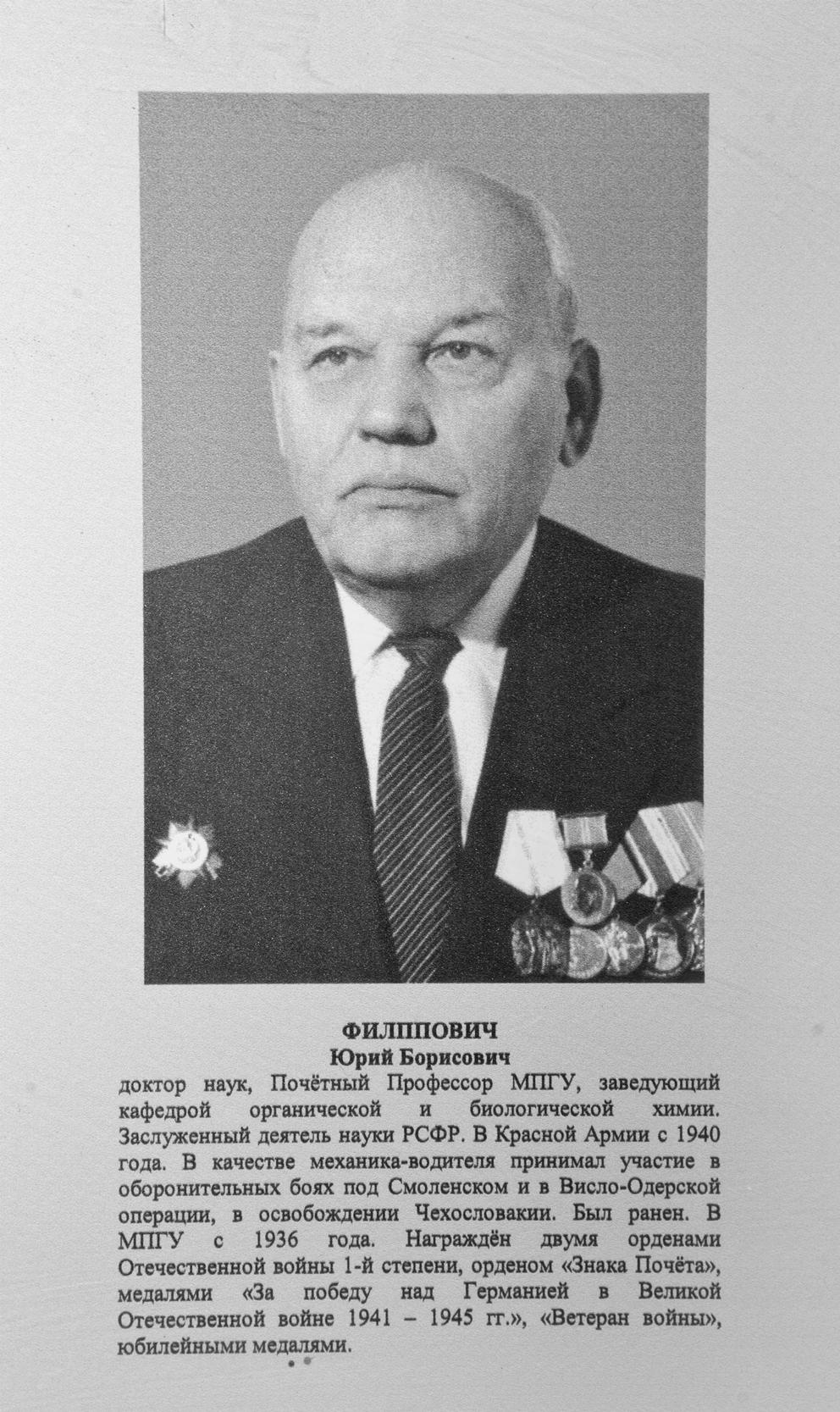 Филиппович Ю.Б.