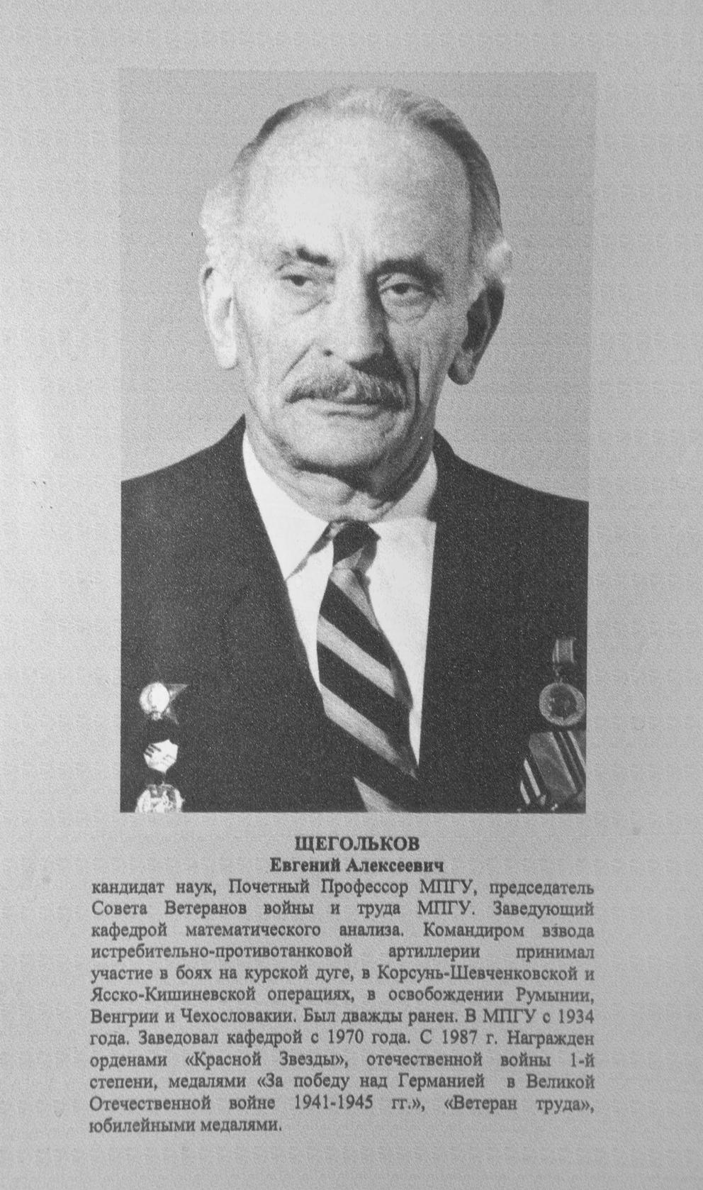 Щегольков Е.А.