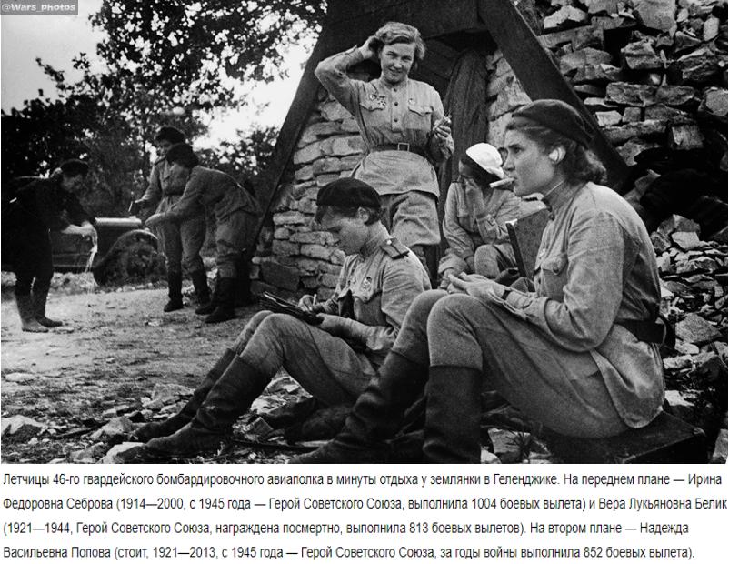 Летчицы 46-го полка. Лето-осень 1943 г_